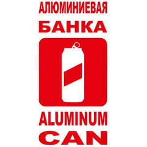 наклейка Алюминиевая банка