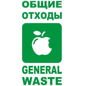 наклейка Общие отходы