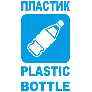 наклейка Пластик
