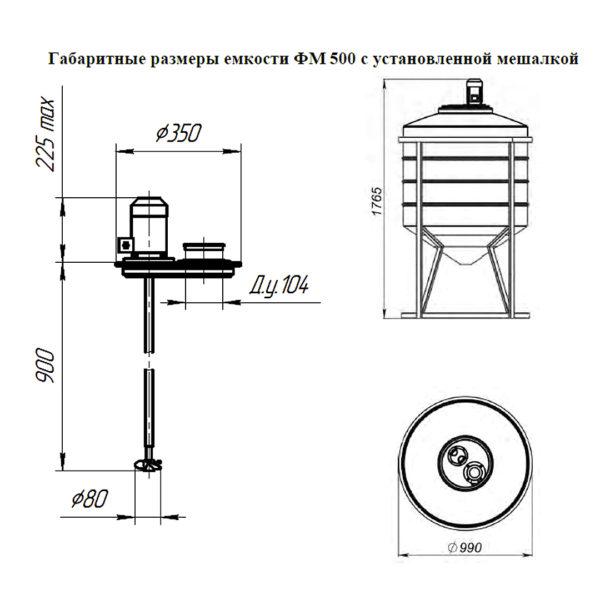 Ёмкость ФМ 500 литров в обрешетке c пропеллерной мешалкой